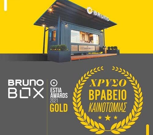 GOLDEN AWARDS -BRUNO BOX